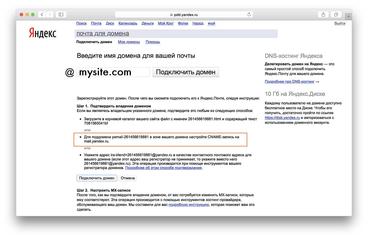 Как сделать почту для домена на яндексе
