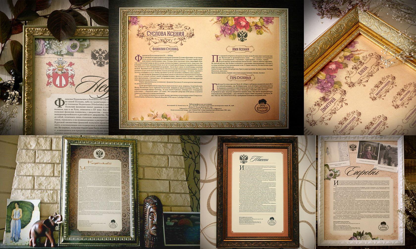Фамильный диплом, заказать в подарок - Анализ фамилии