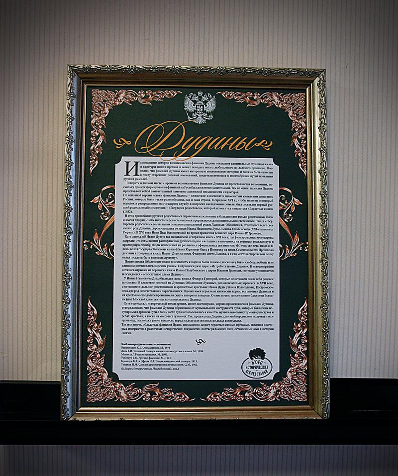Фамильный диплом в подарок 81