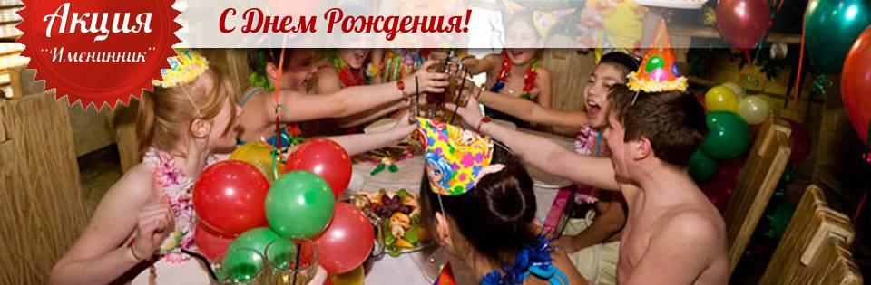 Поздравления в сауне с днем рождения