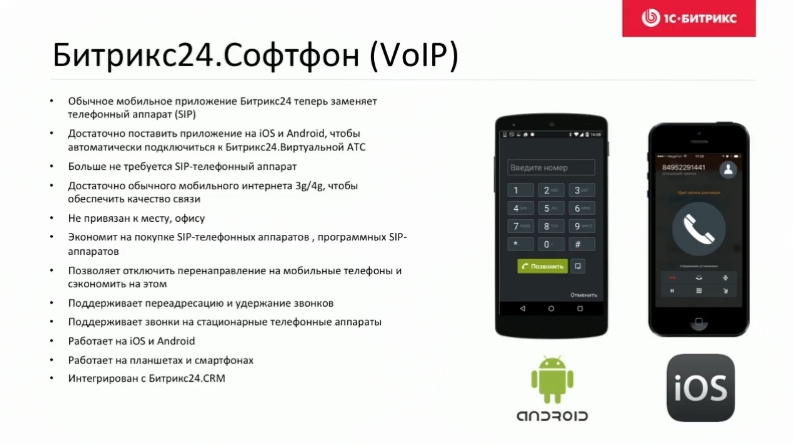 Как сделать звонок на мобильный