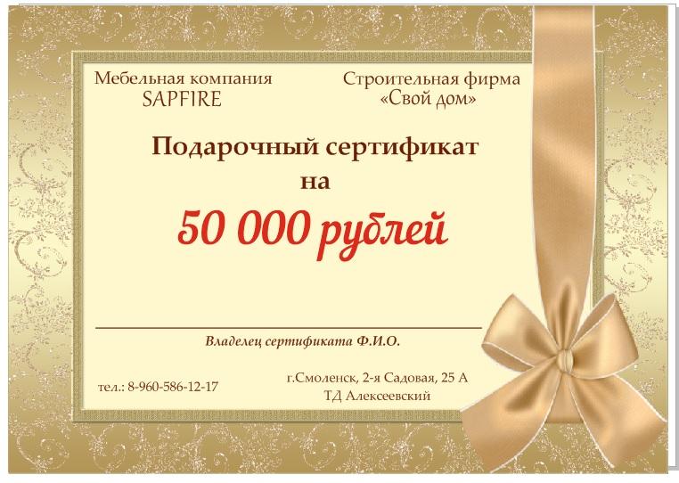 Сертификат на услуги своими руками 80