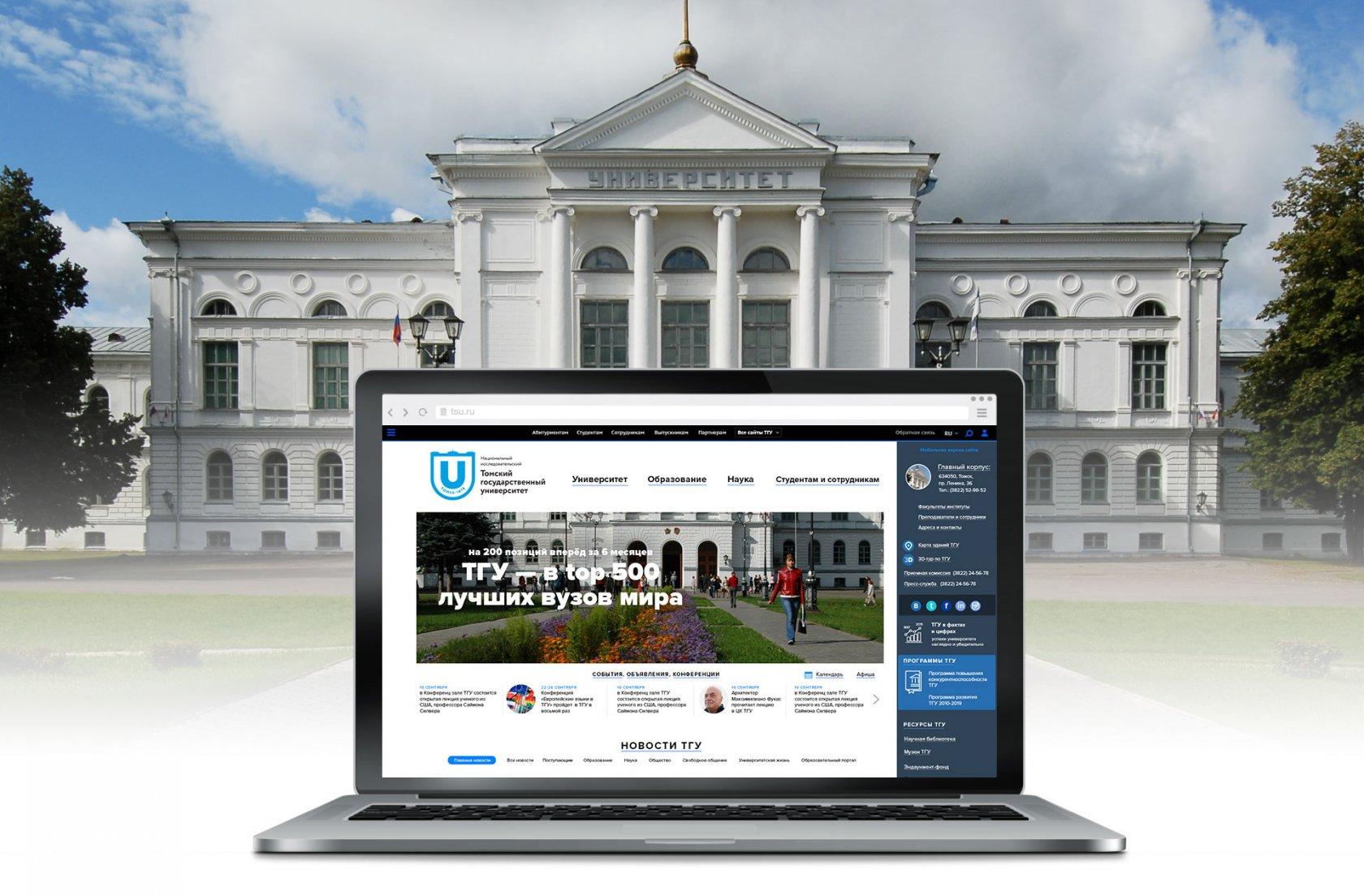 Тюменский государственный университет дизайна