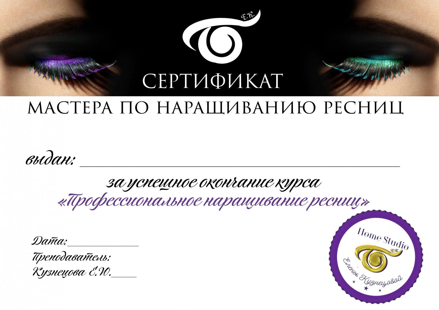 Фото подарочных сертификатов на наращивание ресниц