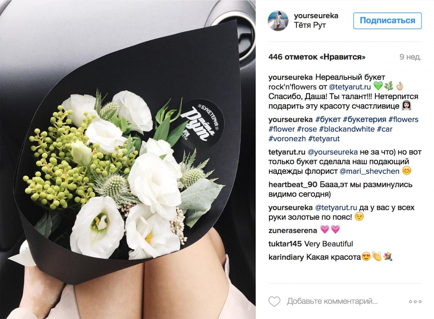 Слова под фото в инстаграм с цветами