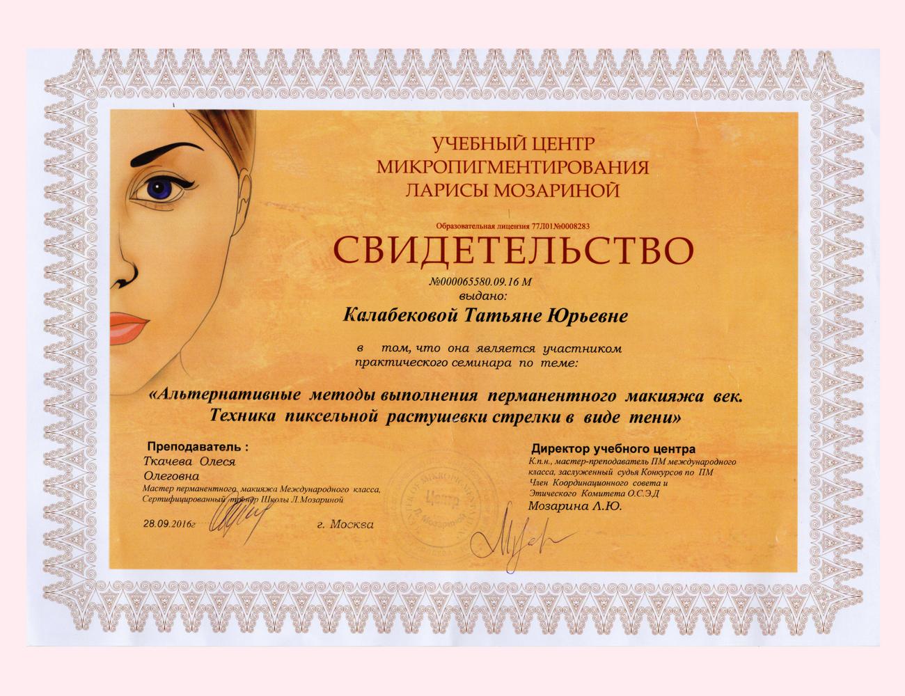 Центр перманентного макияжа ларисы мозариной