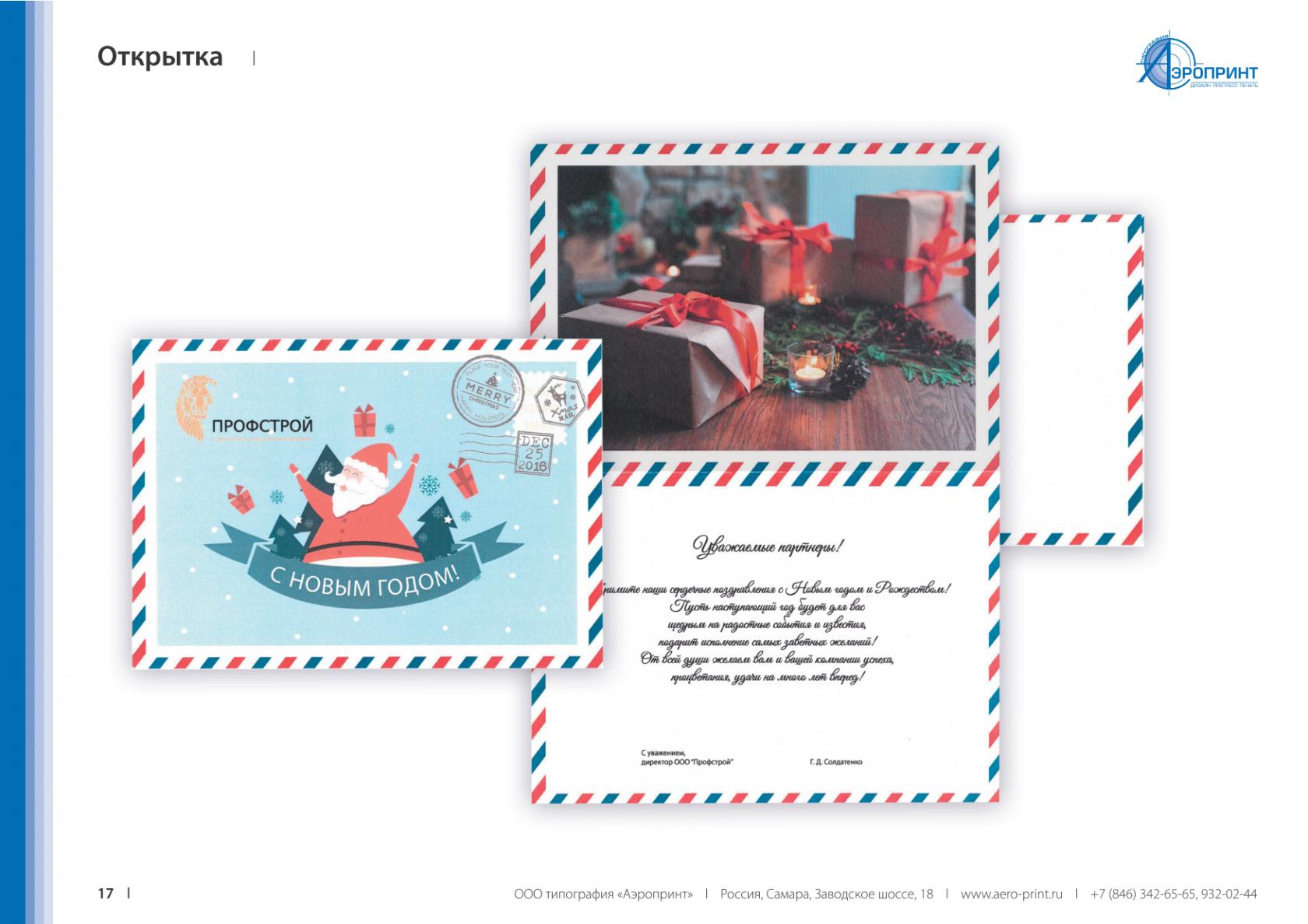 Дизайн открыток (цена на фрилансе сколько стоит разработка) 18
