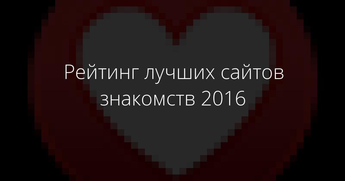 Сайт знакомств лучший рейтинг
