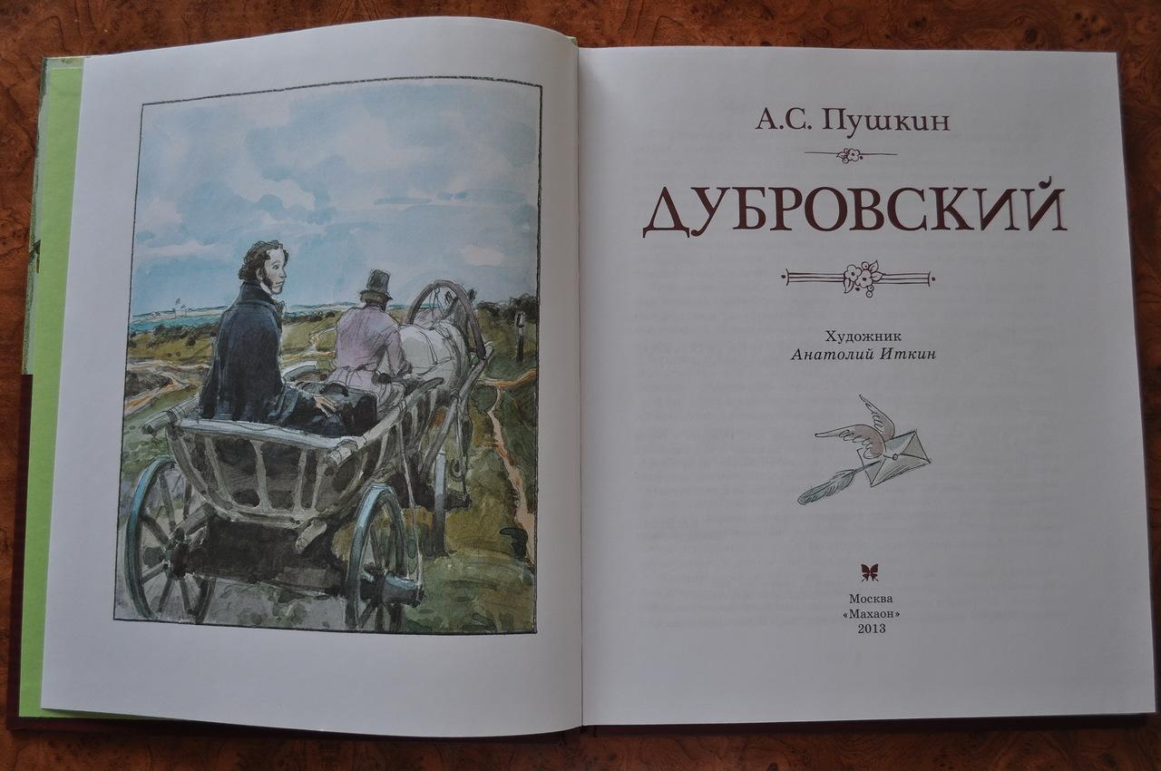 Ас пушкин дубровский