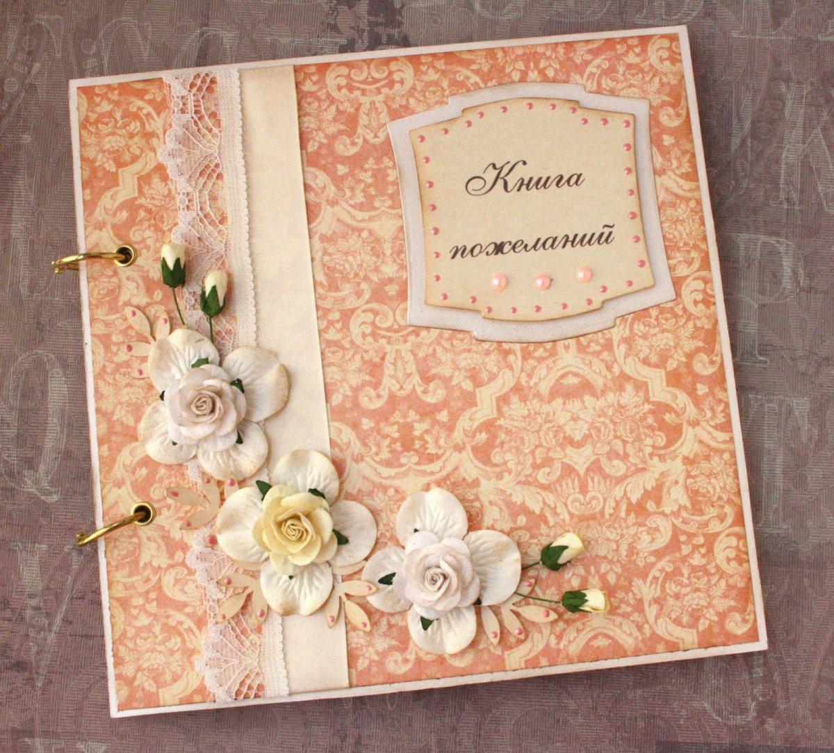 Как сделать свадебную книгу своими рукам