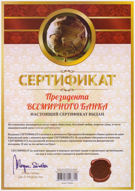 Поздравление в подарочном сертификате