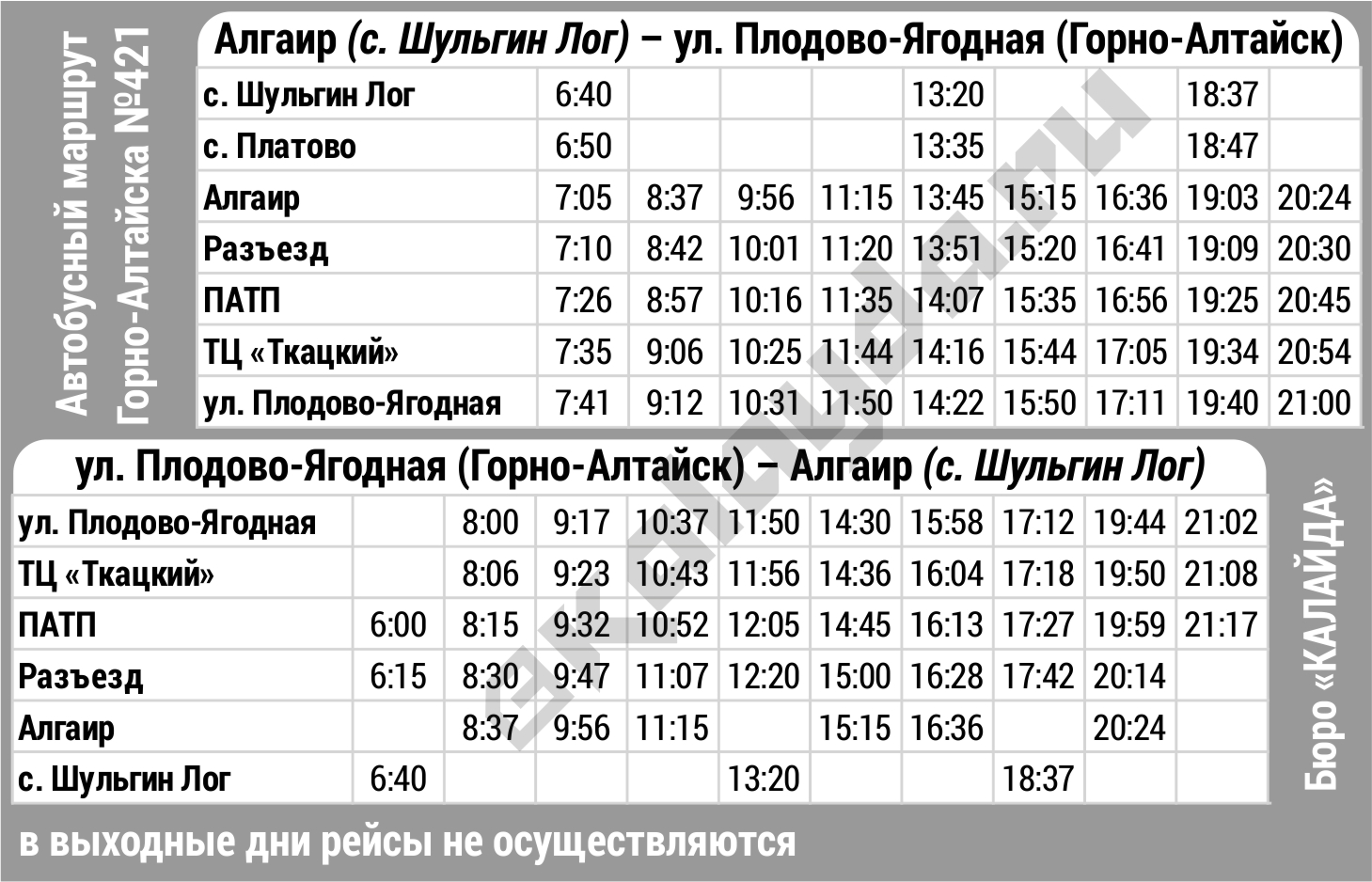 Барнаульский автовокзал расписание онлайн