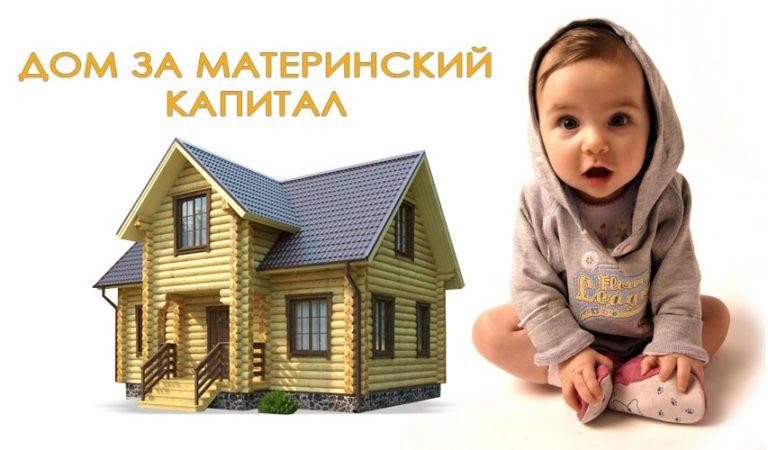 даже Можно ли на материнский капитал купить землю под строительства дома запомнил