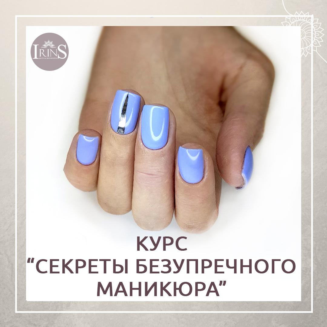 Секреты идеального маникюра: как ухаживать за ногтями и 54