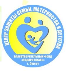 Благотворительный фонд помощь беременным 13