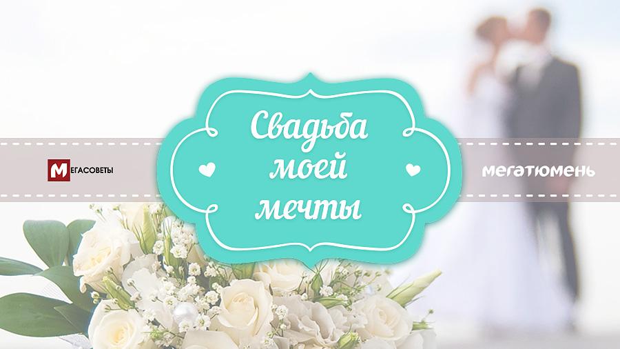 Устрой свадьбу своей мечты