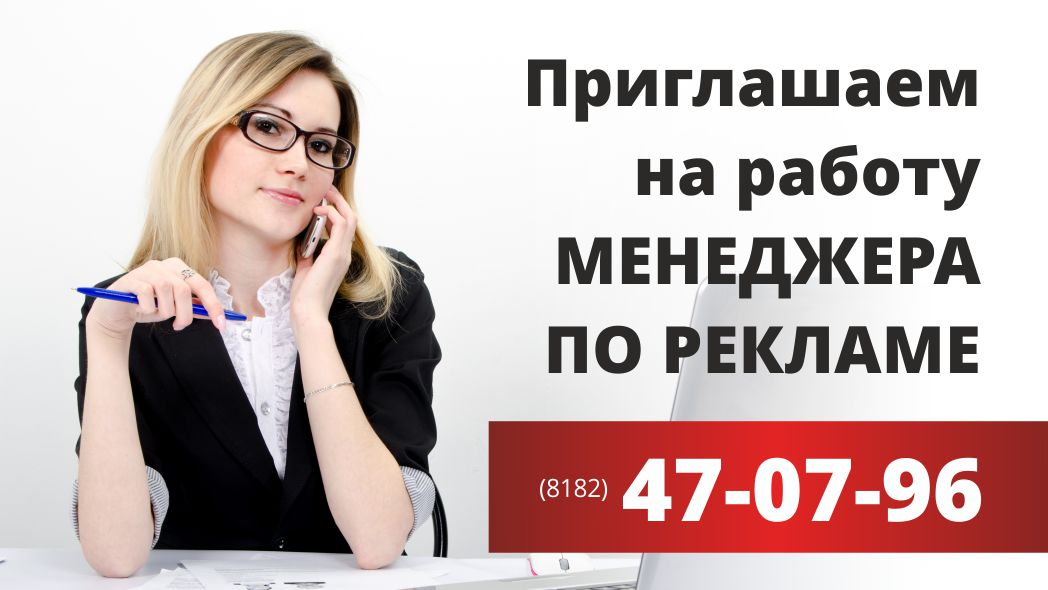 Вакансия менеджер по продажам контекстной рекламы