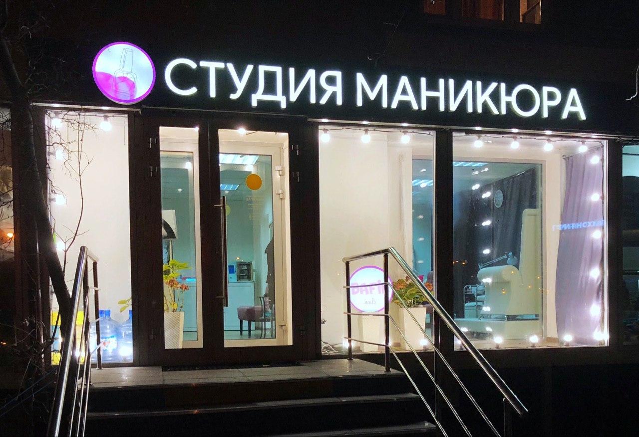Маникюр рядом с метро сходненская