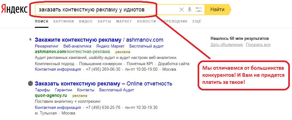 Как установить контекстную рекламу на сайте