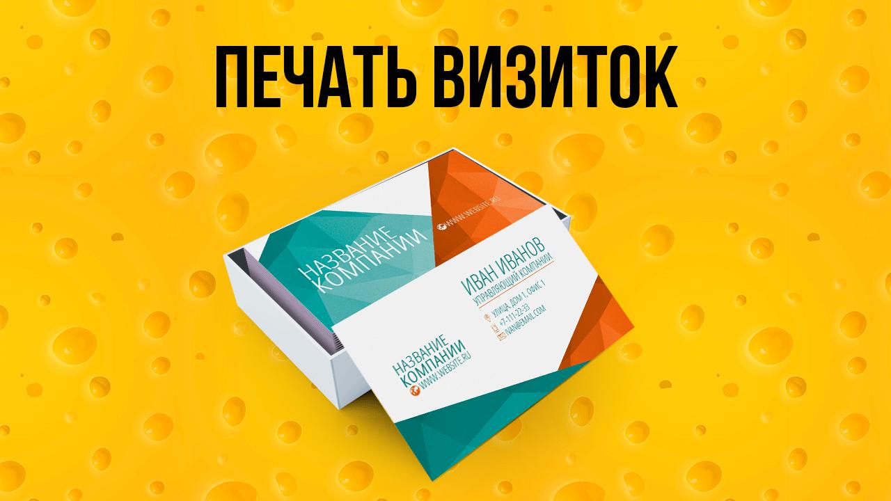 Визитная карточка - сделать визитки в киеве дешево printmarket, киев