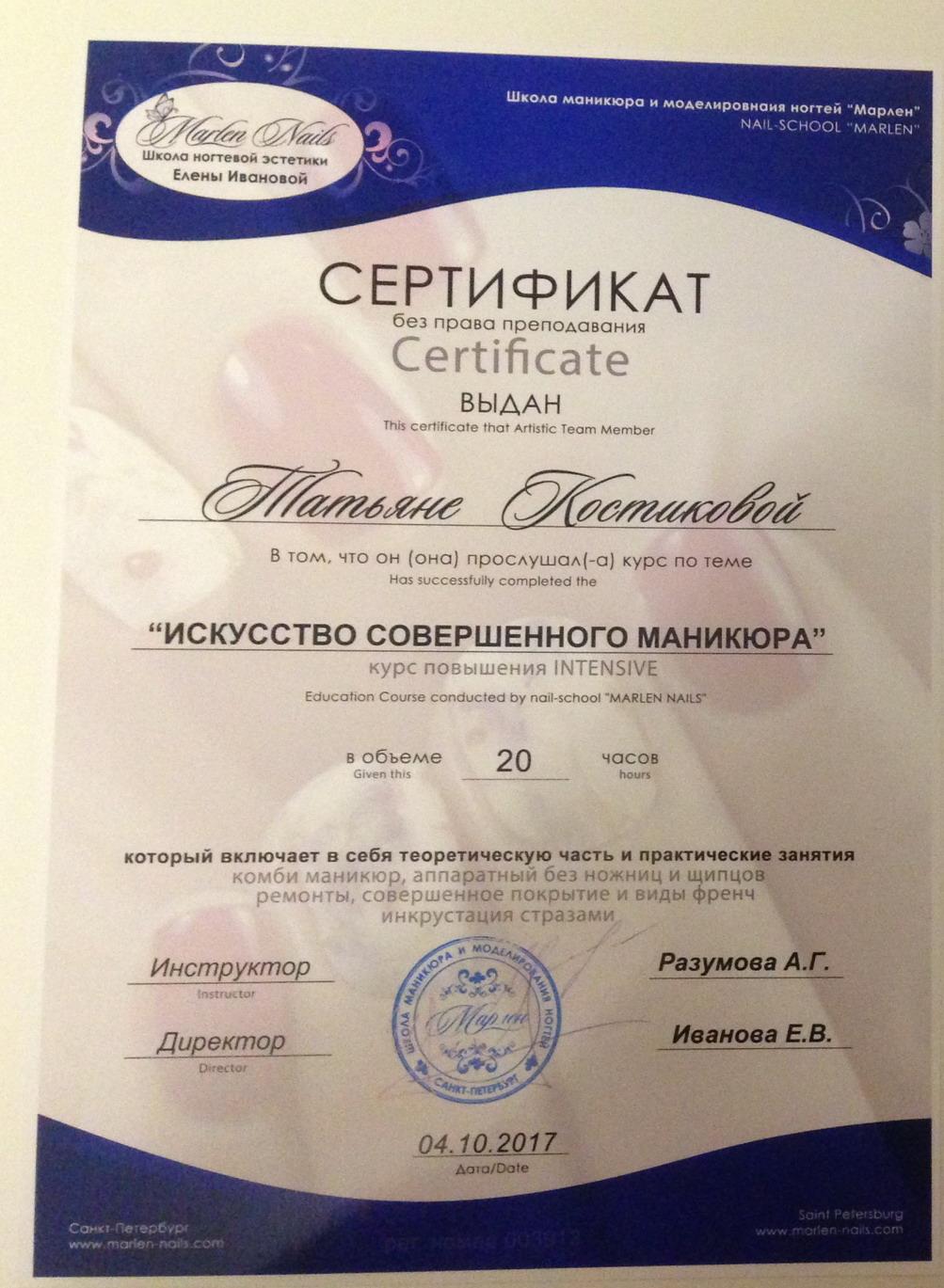 Курсы маникюра с сертификатом в спб