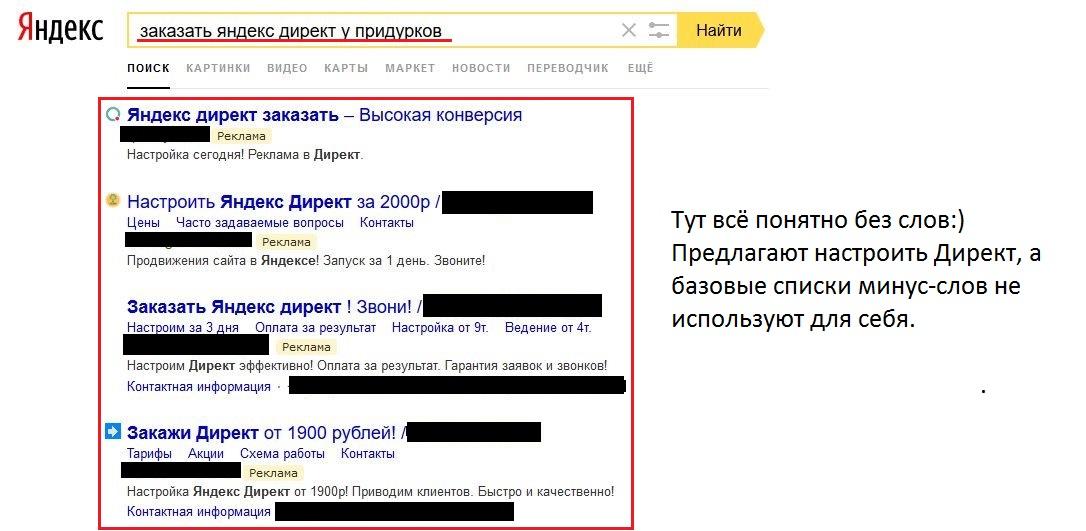 Заказать яндекс директ у дебилов реклама яндекс директ