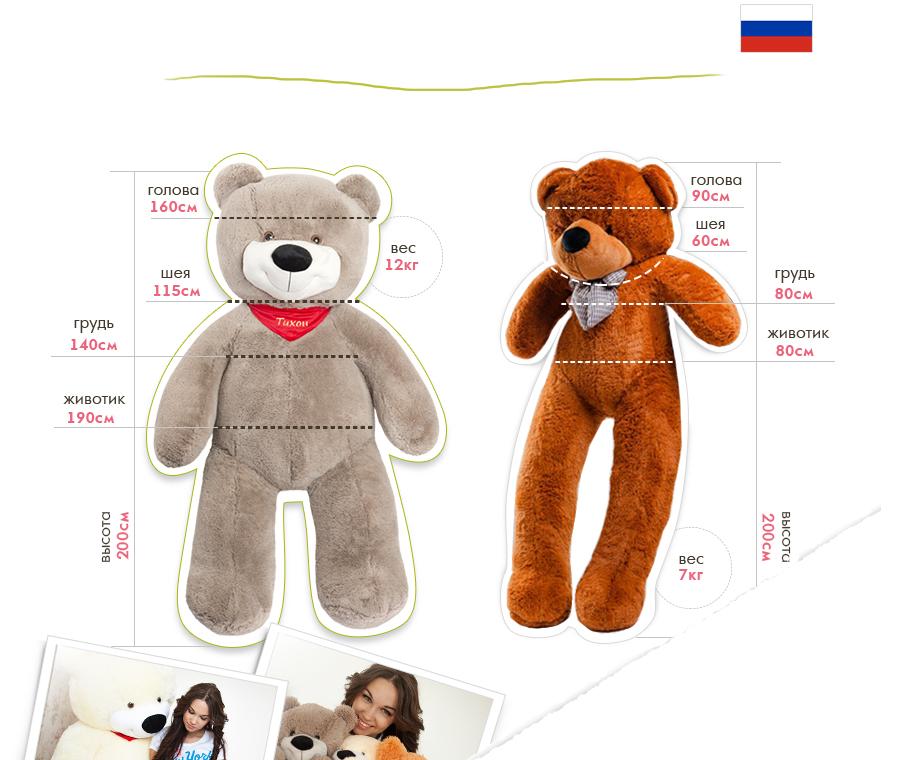 Большие медведи своими руками