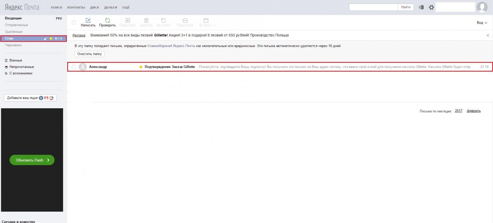 Помощь Почта - Уведомления в браузере 2