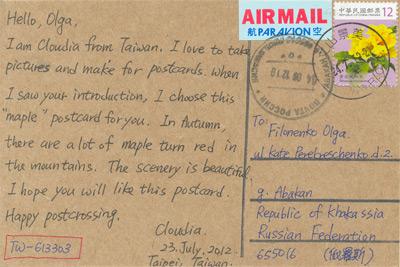 Как заполнить открытку из-за границы