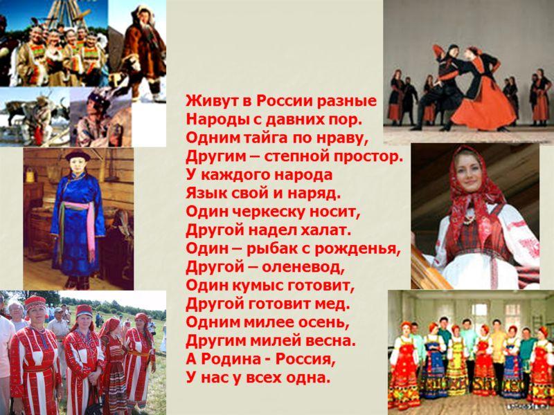 Стих народов мира
