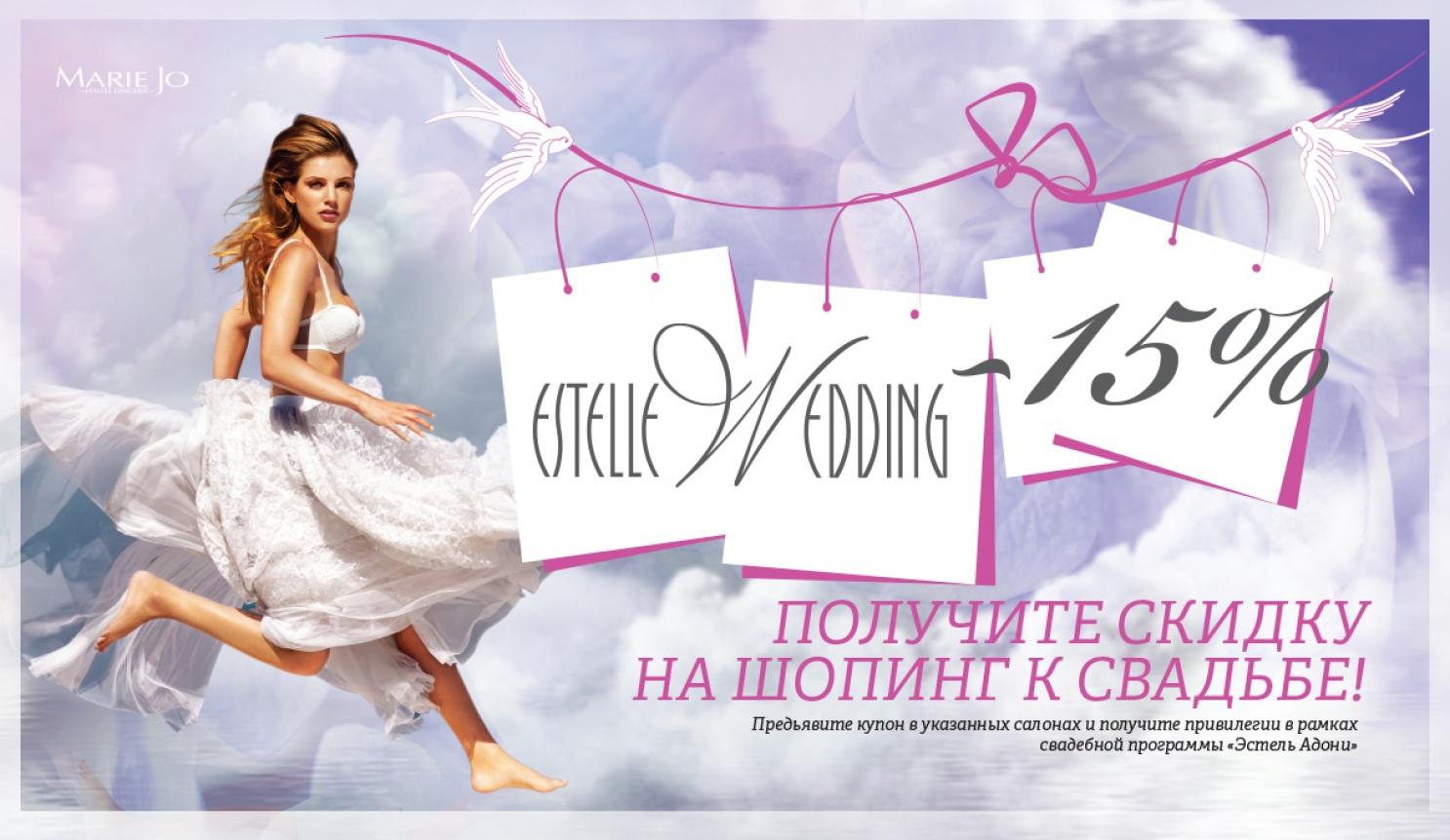 Estel wedding