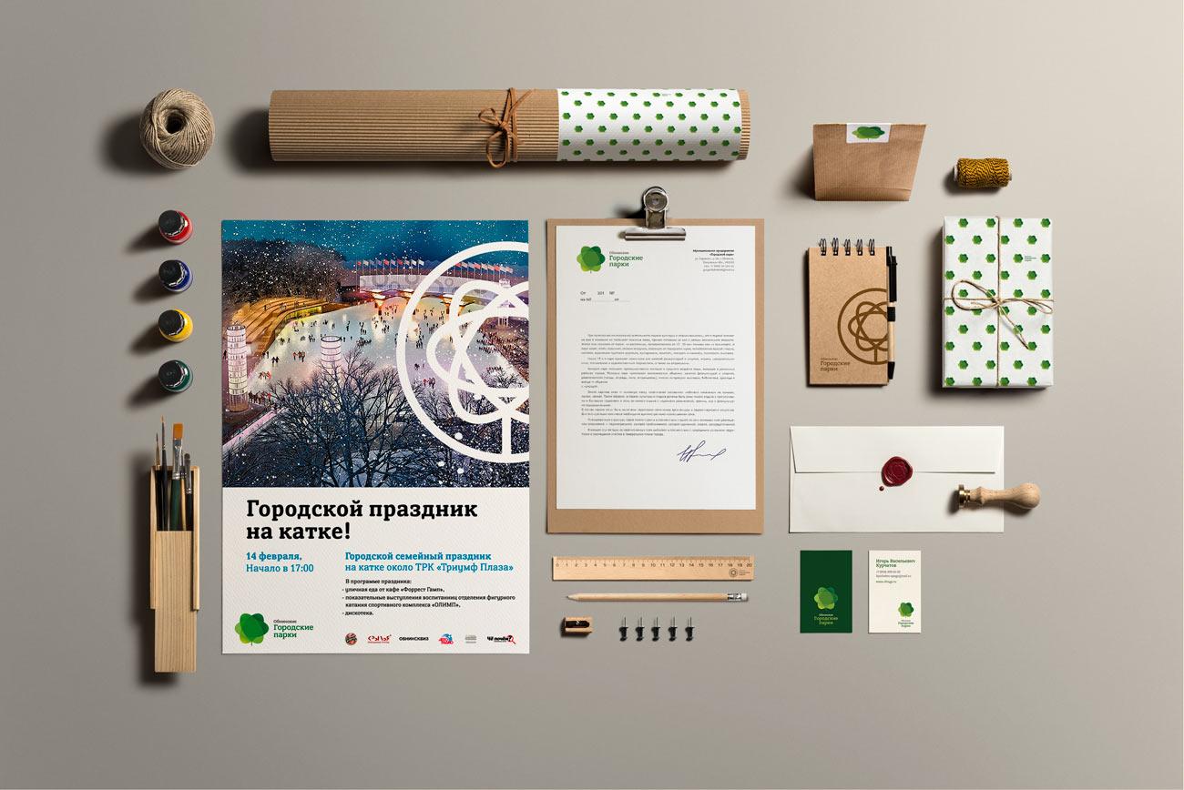 Дизайн фирменный стиль парка