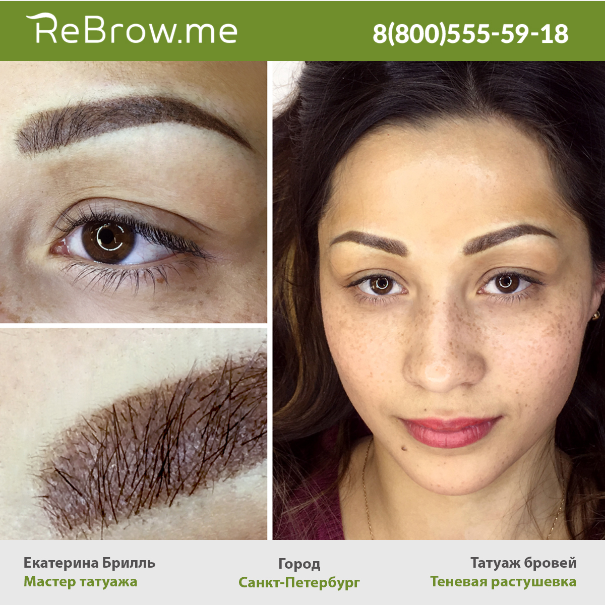 Рейтинг мастеров перманентного макияжа