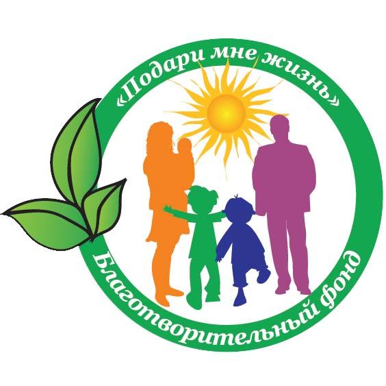 Благотворительный фонд помощь беременным 1