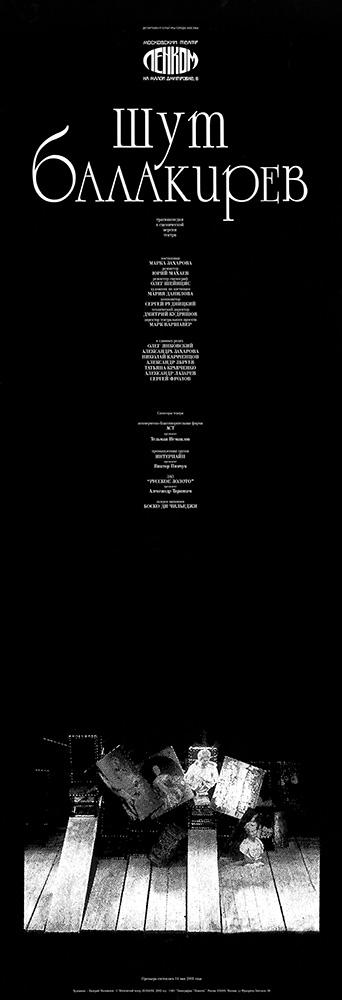 """Плакат 2001 года к спектаклю театра ЛЕНКОМ """"Шут Балакирев"""". Дизайн и оформление плаката — Художник Валерий Милованов"""