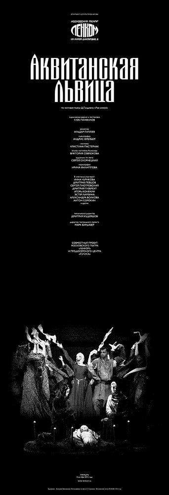 """Плакат 2014 года к спектаклю театра ЛЕНКОМ  """"Аквитанская львица"""". Дизайн и оформление плаката — Художник Валерий Милованов"""