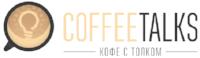 COFFEE TALKS:  кофе с толком
