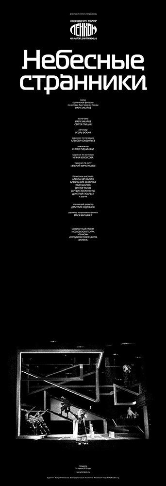"""Плакат 2013 года к спектаклю театра ЛЕНКОМ """"Небесные странники"""". Дизайн и оформление плаката — Художник Валерий Милованов"""
