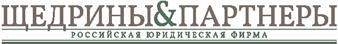 Щедрины и Партнеры, Российская юридическая фирма