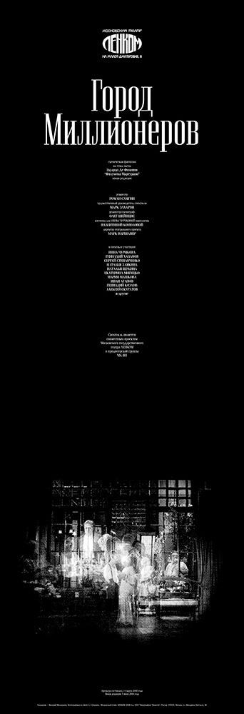 """Плакат 2008 года к спектаклю театра ЛЕНКОМ """"Город Миллионеров"""". Дизайн и оформление плаката — Художник Валерий Милованов"""