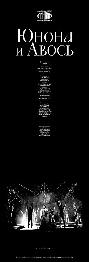 """Плакат 2008 года к спектаклю театра ЛЕНКОМ """"Юнона и Авось"""". Дизайн и оформление плаката — Художник Валерий Милованов"""