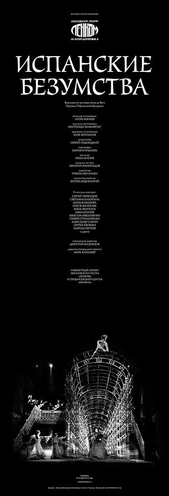 """Плакат 2014 года к спектаклю театра ЛЕНКОМ """"Испанские безумства"""". Дизайн и оформление плаката — Художник Валерий Милованов"""