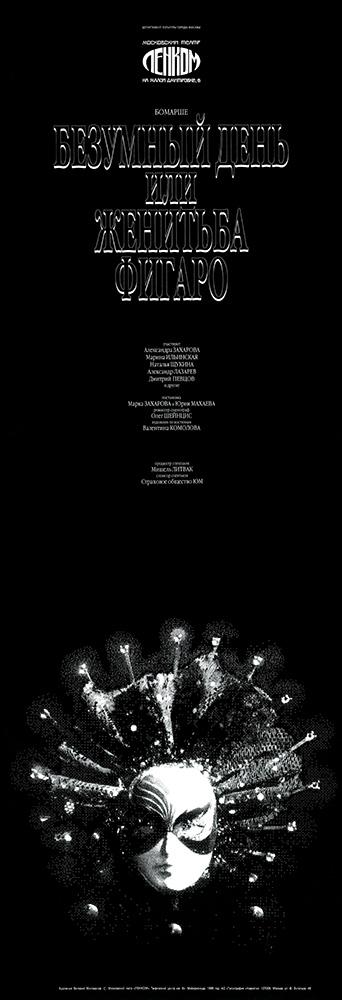 """Плакат 1996 года к спектаклю театра ЛЕНКОМ """"Женитьба Фигаро"""". Дизайн и оформление плаката — Художник Валерий Милованов"""