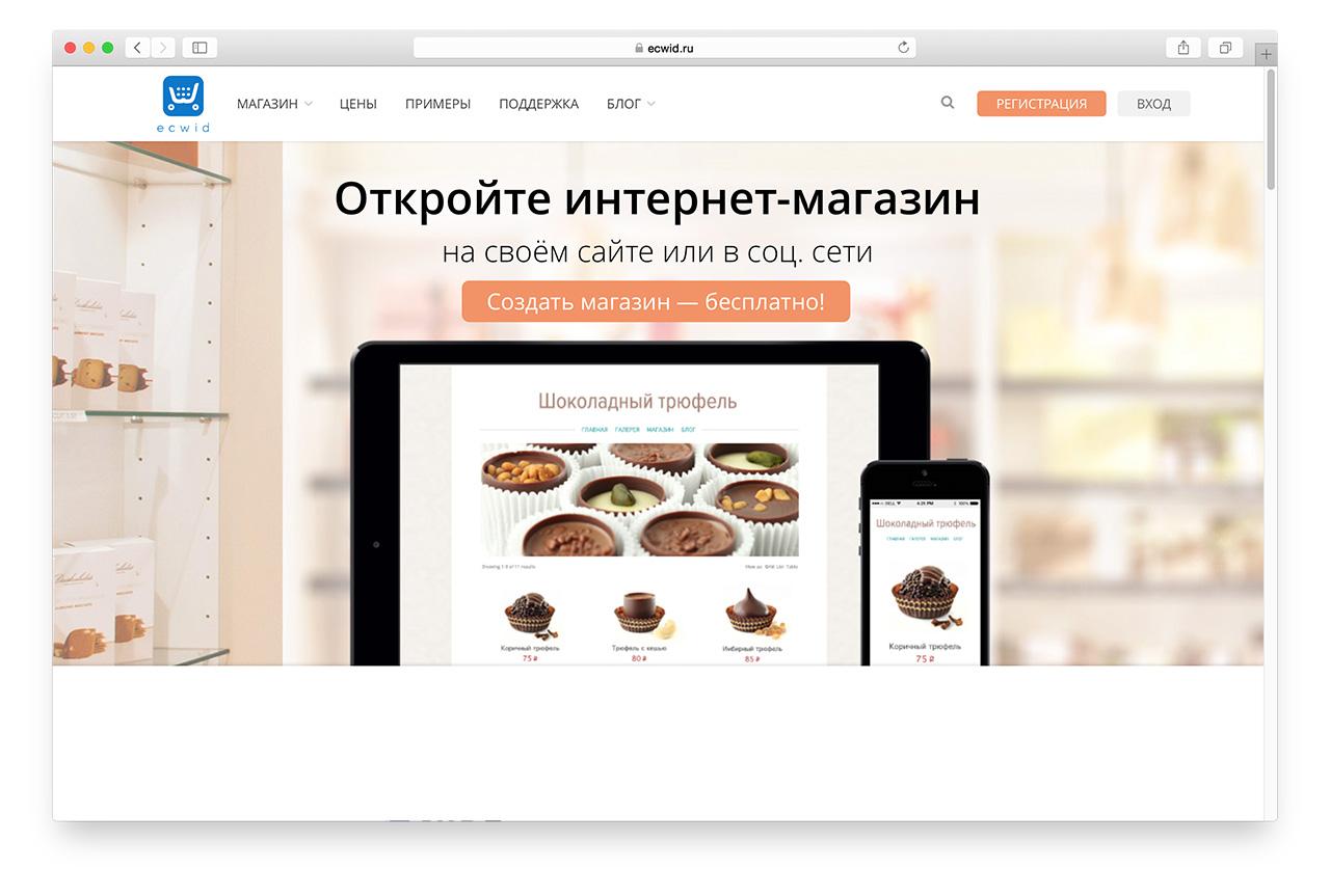 8cd3ff16fe7 Интеграция с платформой для создания интернет-магазинов Ecwid
