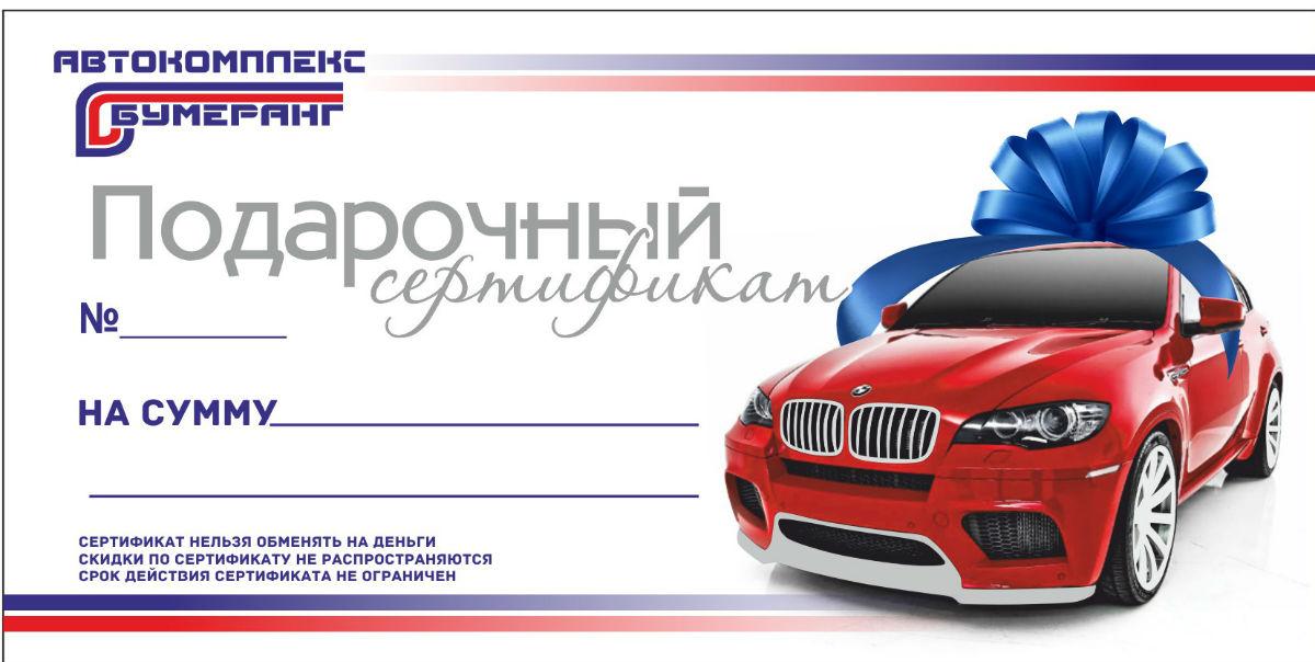 Сертификат на покупку машины