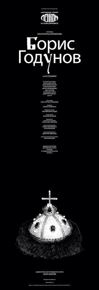 """Плакат 2015 года к спектаклю театра ЛЕНКОМ """"Борис Годунов"""". Дизайн и оформление плаката — Художник Валерий Милованов"""