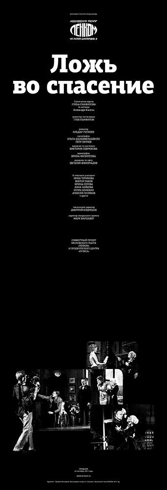 """Плакат 2014 года к спектаклю театра ЛЕНКОМ """"Ложь во спасение"""". Дизайн и оформление плаката — Художник Валерий Милованов"""