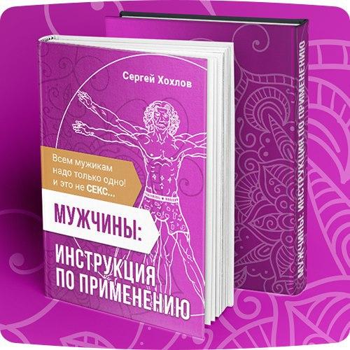 хохлов мужчина инструкция по применению книга скачать - фото 6