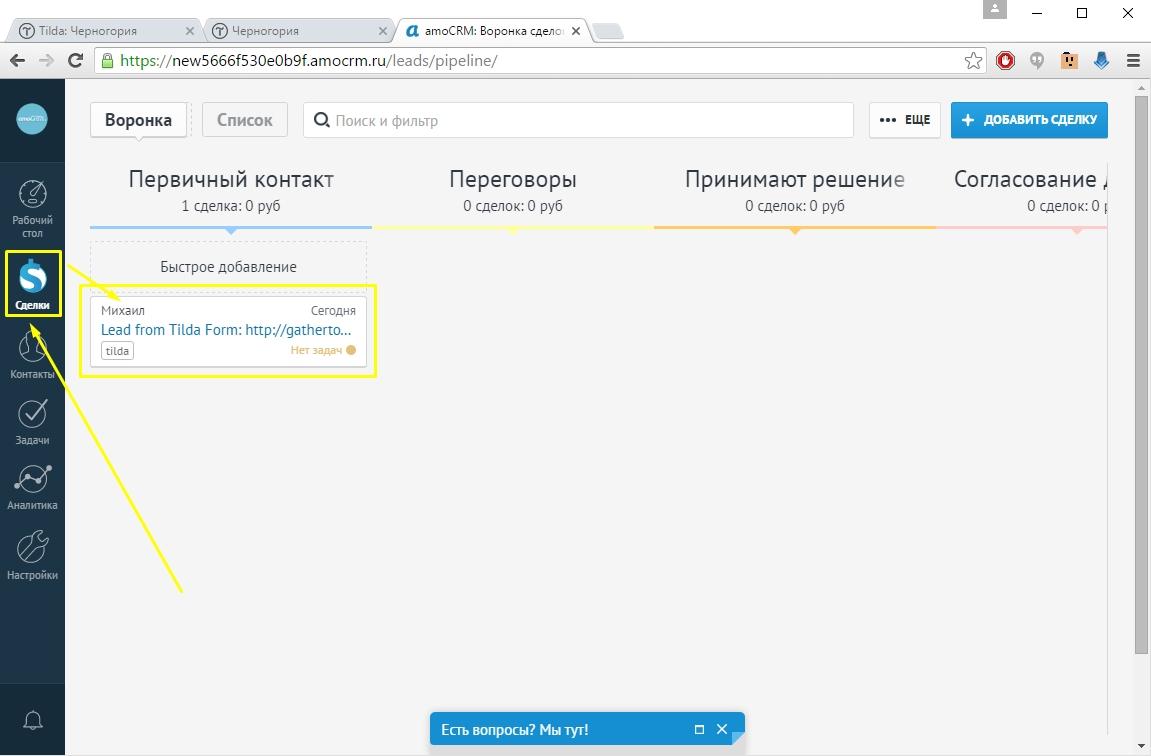Подключить сайт к amocrm как загрузить шаблон в 1с битрикс