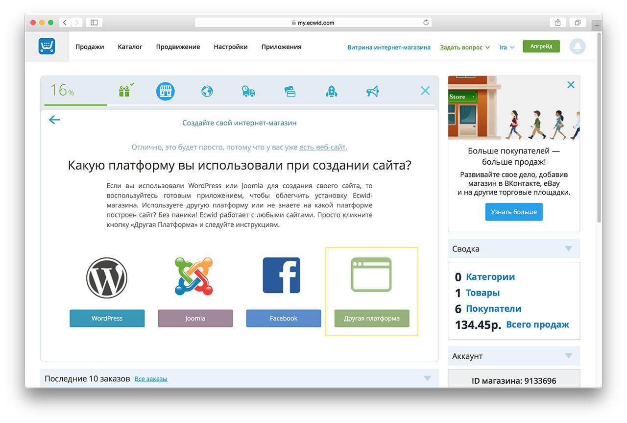 Из сайта сделать интернет магазин создание страницы на сайте в pdf